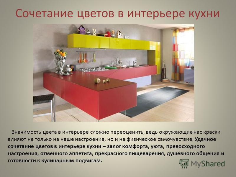 Сочетание цветов в интерьере кухни Значимость цвета в интерьере сложно переоценить, ведь окружающие нас краски влияют не только на наше настроение, но и на физическое самочувствие. Удачное сочетание цветов в интерьере кухни – залог комфорта, уюта, пр