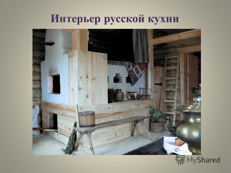 Интерьер русской кухни
