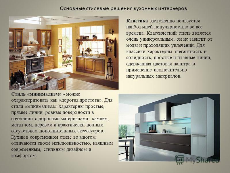 Основные стилевые решения кухонных интерьеров Классика заслуженно пользуется наибольшей популярностью во все времена. Классический стиль является очень универсальным, он не зависит от моды и проходящих увлечений. Для классики характерны элегантность
