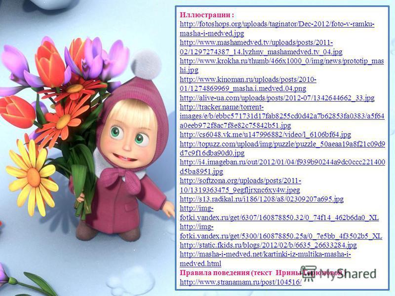 Иллюстрации : http://fotoshops.org/uploads/taginator/Dec-2012/foto-v-ramku- masha-i-medved.jpg http://www.mashamedved.tv/uploads/posts/2011- 02/1297274387_14.lyzhny_mashamedved.tv_04. jpg http://www.krokha.ru/thumb/466x1000_0/img/news/prototip_mas hi