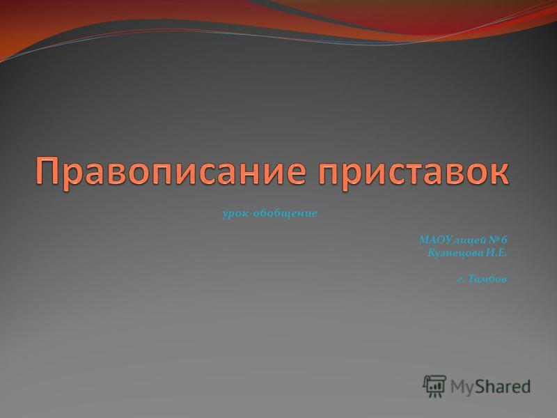 урок-обобщение МАОУ лицей 6 Кузнецова И.Е. г. Тамбов