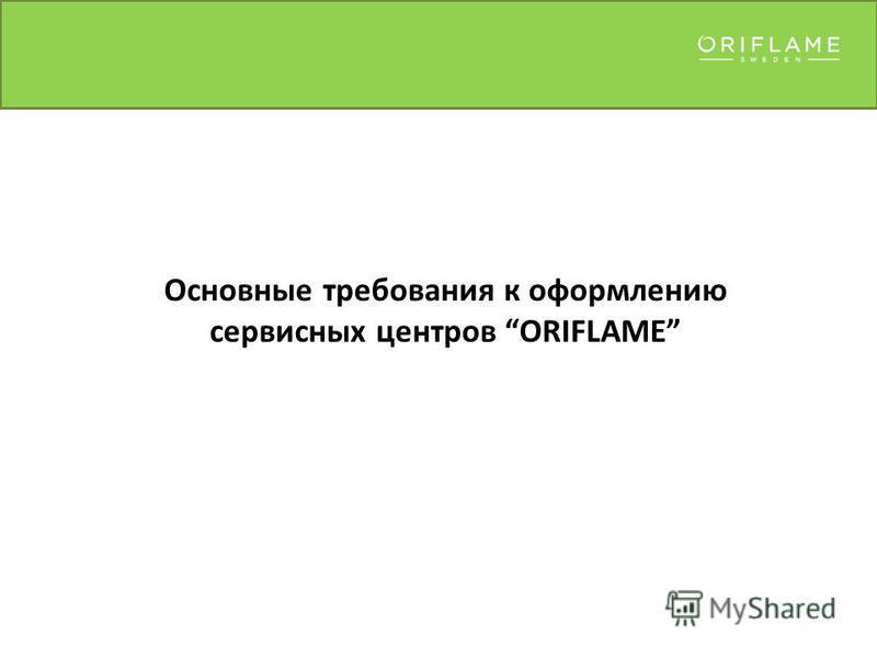 Основные требования к оформлению сервисных центров ORIFLAME