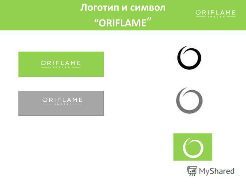 Логотип и символ ORIFLAME