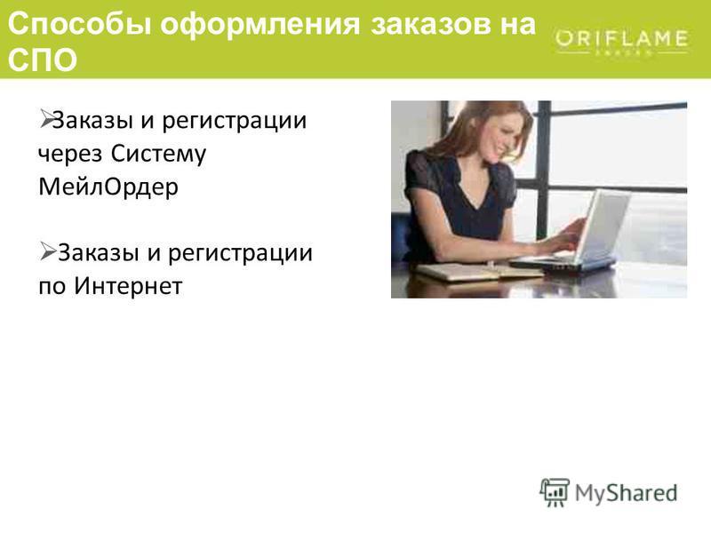Способы оформления заказов на СПО Заказы и регистрации через Систему Мейл Ордер Заказы и регистрации по Интернет