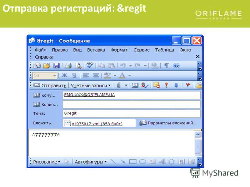 Отправка регистраций: &regit