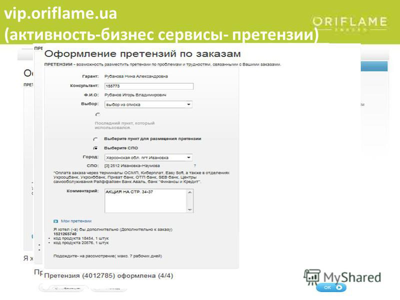 vip.oriflame.ua (активность-бизнес сервисы- претензии)