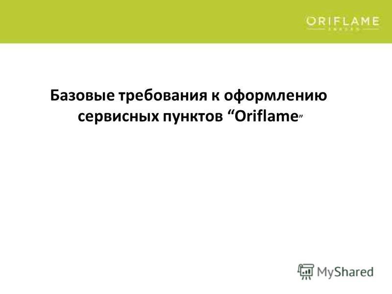 Базовые требования к оформлению сервисных пунктов Oriflame