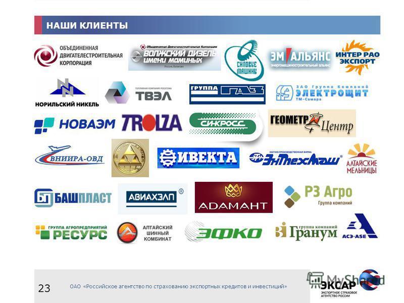 НАШИ КЛИЕНТЫ ОАО «Российское агентство по страхованию экспортных кредитов и инвестиций» 23