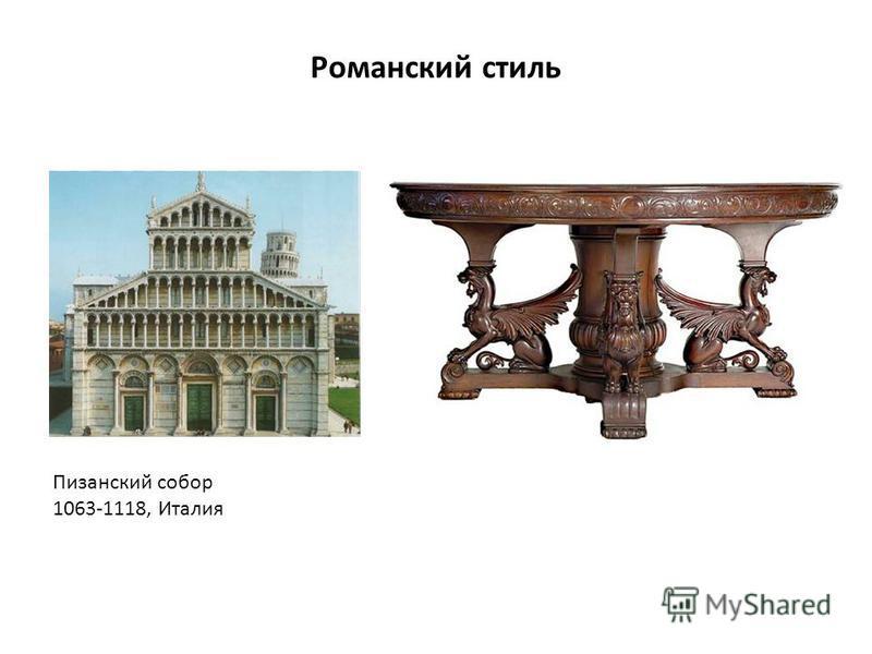 Романский стиль Пизанский собор 1063-1118, Италия