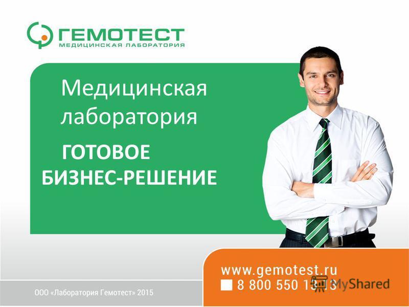 Медицинская лаборатория ГОТОВОЕ БИЗНЕС-РЕШЕНИЕ
