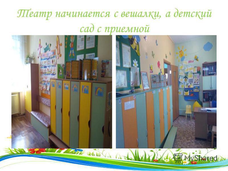 Театр начинается с вешалки, а детский сад с приемной