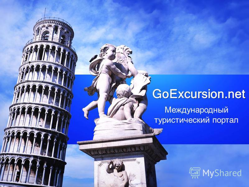 GoExcursion.net Международный туристический портал