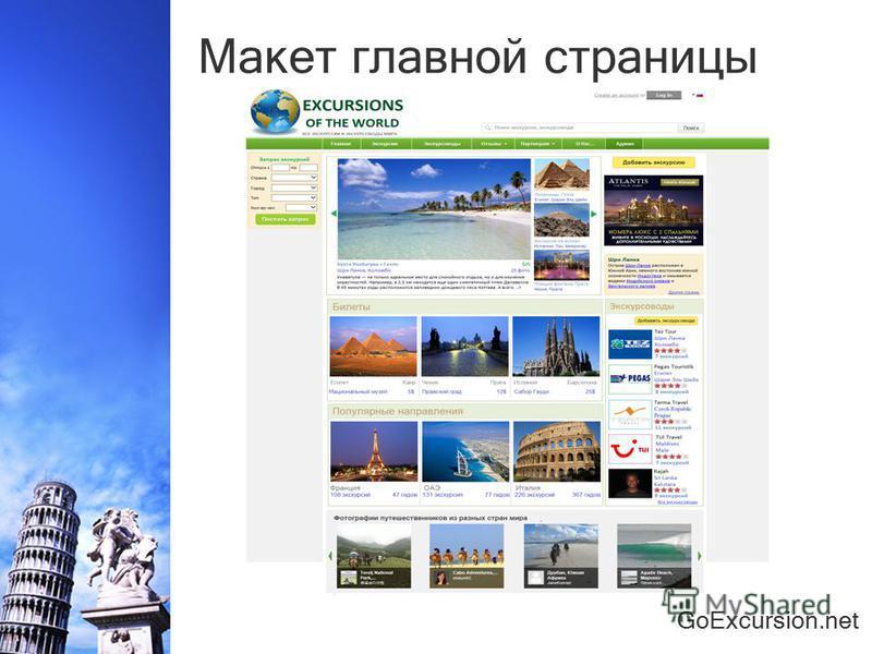 Макет главной страницы GoExcursion.net