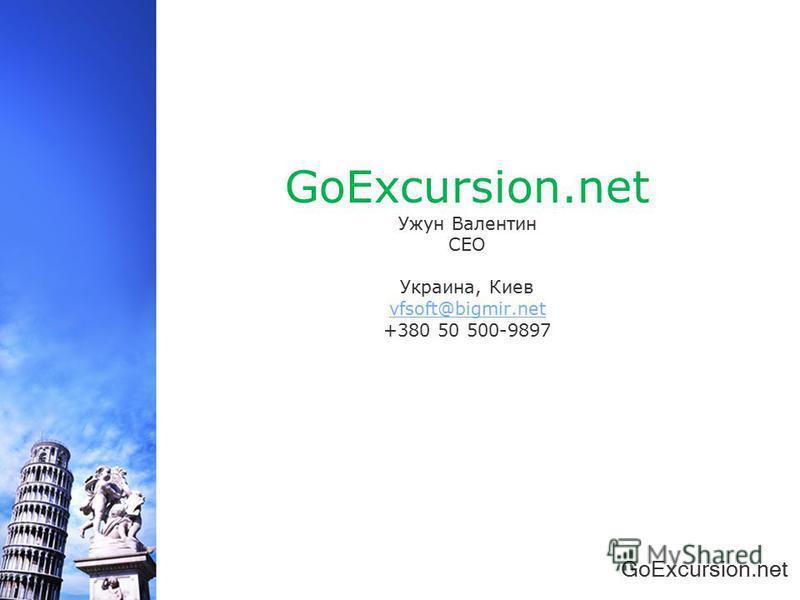Ужун Валентин CEO Украина, Киев vfsoft@bigmir.net +380 50 500-9897 GoExcursion.net