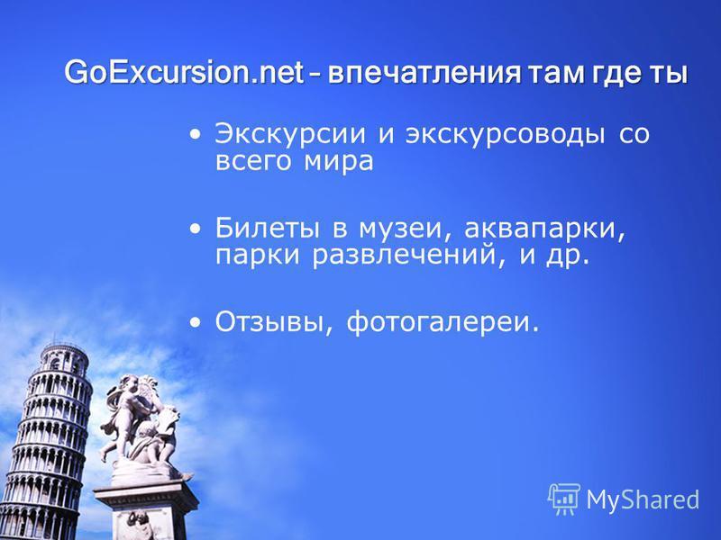 Экскурсии и экскурсоводы со всего мира Билеты в музеи, аквапарки, парки развлечений, и др. Отзывы, фотогалереи. GoExcursion.net – впечатления там где ты