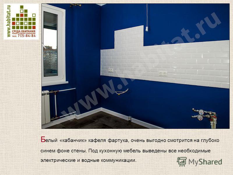 Б елый «кабанчик» кафеля фартука, очень выгодно смотрится на глубоко синем фоне стены. Под кухонную мебель выведены все необходимые электрические и водные коммуникации.