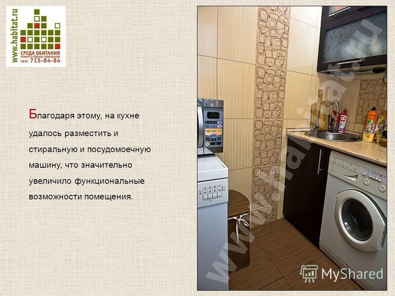 Б лагодаря этому, на кухне удалось разместить и стиральную и посудомоечную машину, что значительно увеличило функциональные возможности помещения.
