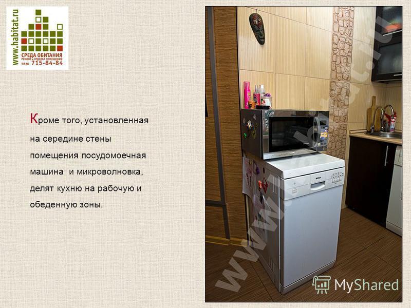 К роме того, установленная на середине стены помещения посудомоечная машина и микроволновка, делят кухню на рабочую и обеденную зоны.