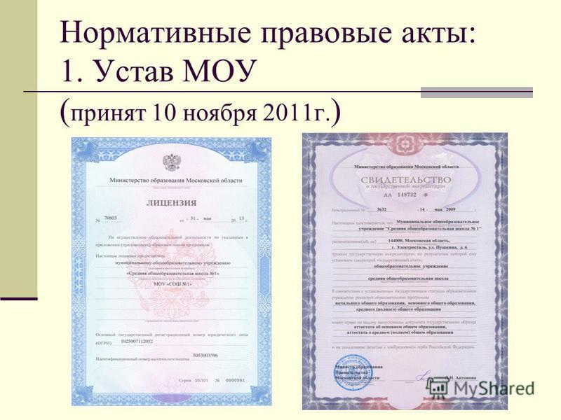 Нормативные правовые акты: 1. Устав МОУ ( принят 10 ноября 2011 г. )
