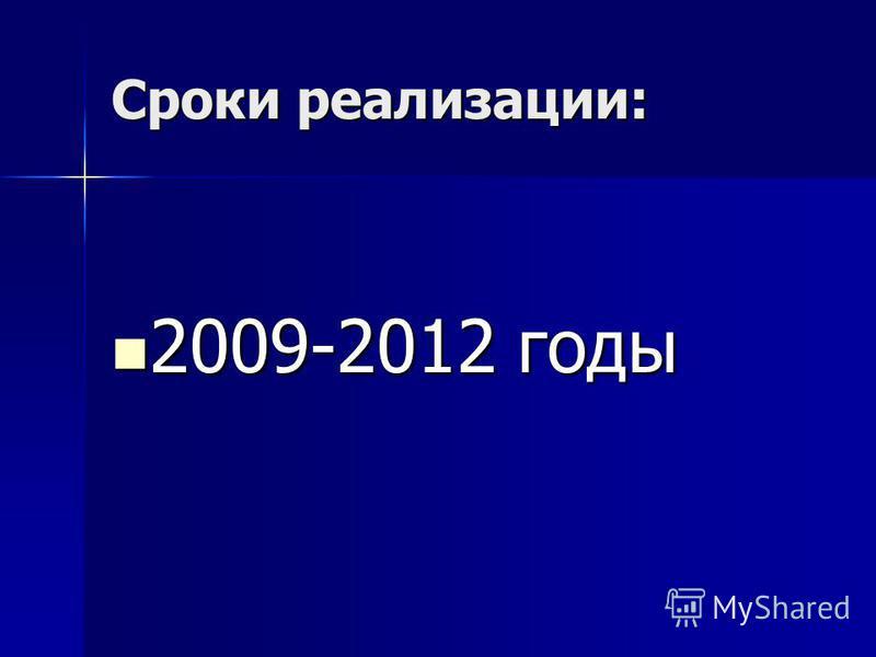 Сроки реализации: 2009-2012 годы 2009-2012 годы
