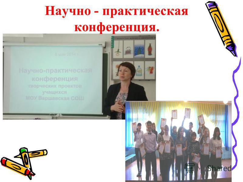 Научно - практическая конференция.