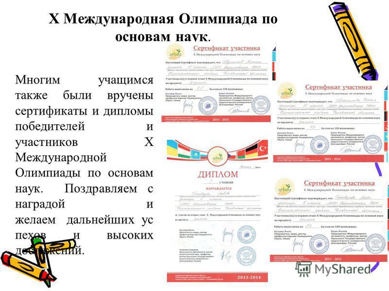 X Международная Олимпиада по основам наук. Многим учащимся также были вручены сертификаты и дипломы победителей и участников X Международной Олимпиады по основам наук. Поздравляем с наградой и желаем дальнейших успехов и высоких достижений.