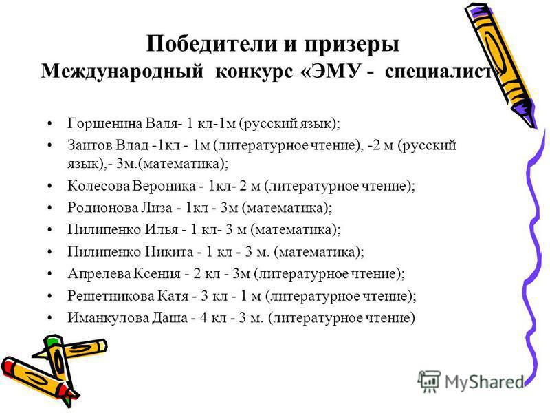 Победители и призеры Международный конкурс «ЭМУ - специалист» Горшенина Валя- 1 кл-1 м (русский язык); Заитов Влад -1 кл - 1 м (литературное чтение), -2 м (русский язык),- 3 м.(математика); Колесова Вероника - 1 кл- 2 м (литературное чтение); Родионо