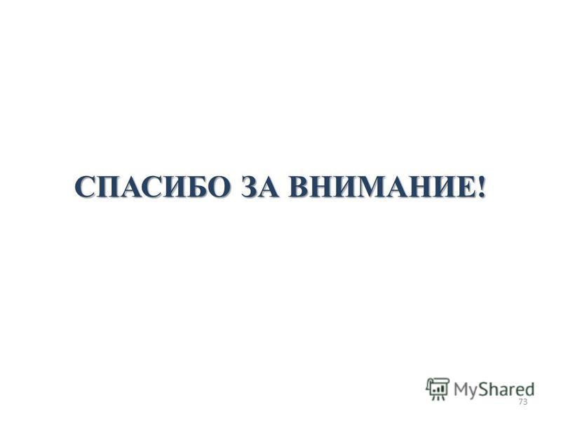 СПАСИБО ЗА ВНИМАНИЕ! 73