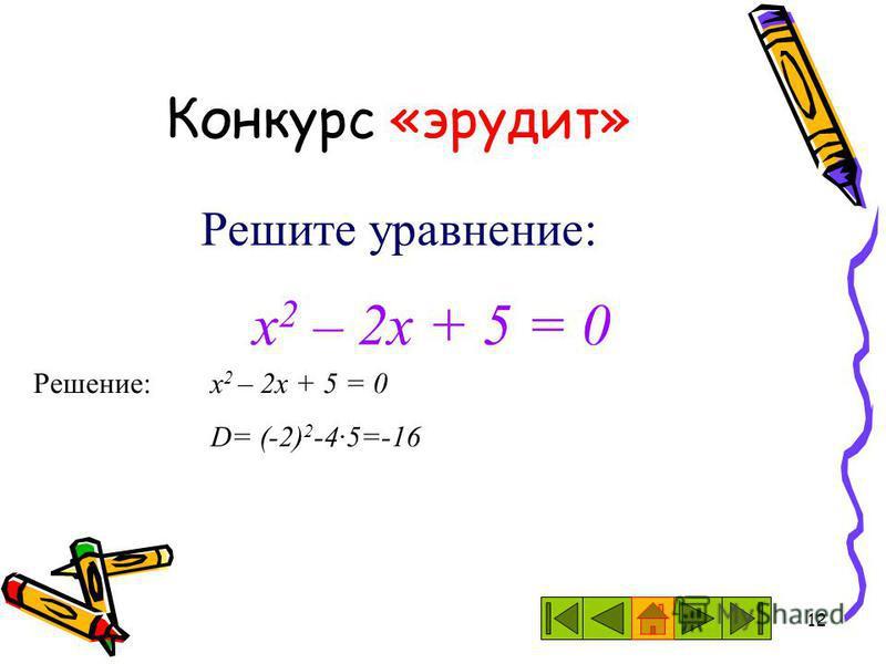 11 Конкурс «Черный ящик» Решите уравнения: (х 2 – 5 х + 7) 2 – 2(х 2 – 5 х + 7) – 3 = 0 (х 2 – 2 х + 1) 2 – 2(х 2 – 2 х + 1) = 8 Ответ: 1, 4; -1, 3