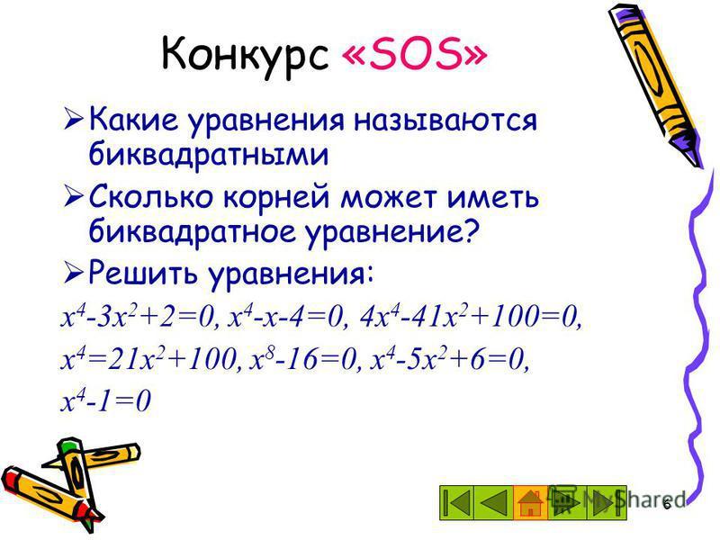 5 Конкурс «Т» Определение квадратного корня. Виды квадратных уравнений. Что называется квадратным уравнением? От чего зависит количество корней квадратного уравнения? Каковы формулы для нахождения корней квадратного уравнения? Формулировка теоремы Ви