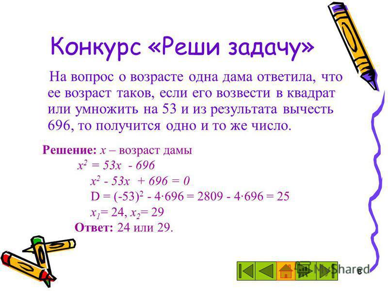 7 Конкурс «Островок» 7 х 2 =0 1,4 х 2 +5 х=0 3,6 х 2 +1=0 х 2 -3=0 4 х 2 +7=0 18-х 2 =0 6 х+х 2 =0 3 х 2 -1=х 2 -4 Имеет два корня Имеет один корень Не имеет корней