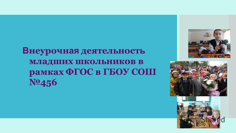 В неурочн ая деятельность младших школьников в рамках ФГОС в ГБОУ СОШ 456