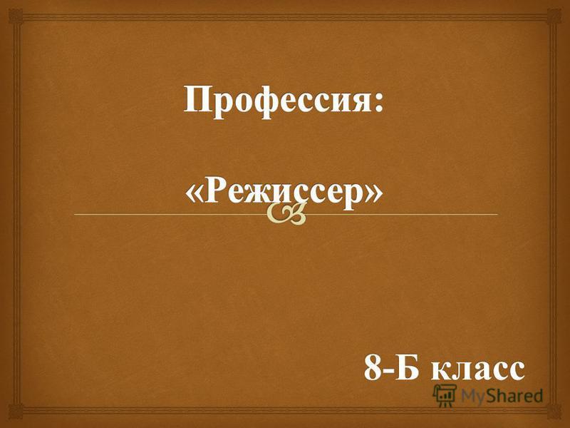 8- Б класс