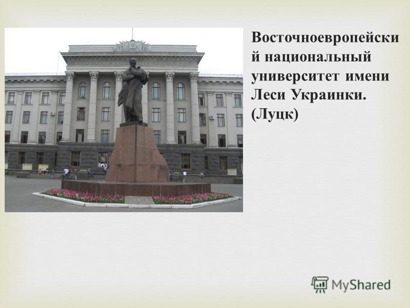 Восточноевропейски й национальный университет имени Леси Украинки. ( Луцк )