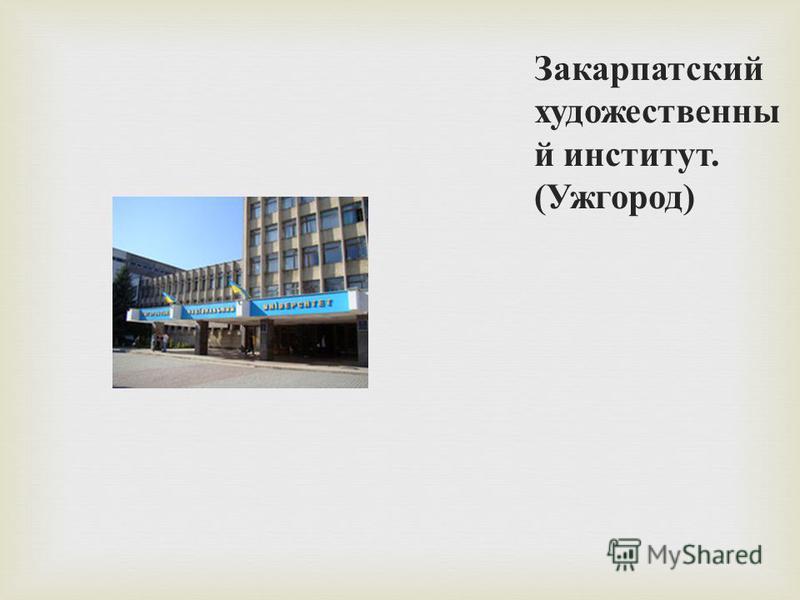 Закарпатский художественный институт. ( Ужгород )