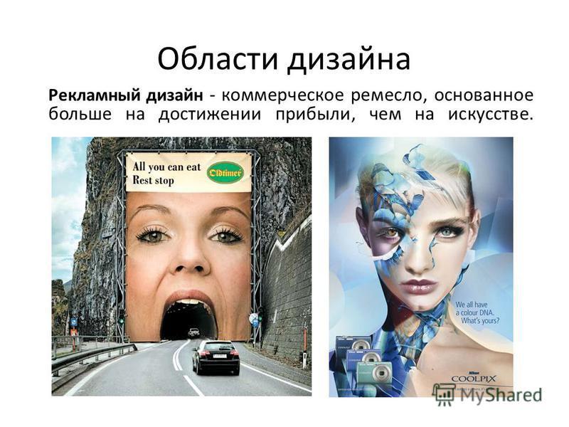 Рекламный дизайн - коммерческое ремесло, основанное больше на достижении прибыли, чем на искусстве.