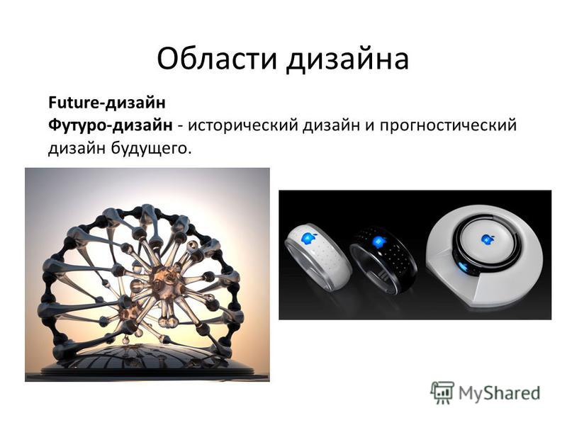 Области дизайна Future-дизайн Футуро-дизайн - исторический дизайн и прогностический дизайн будущего.