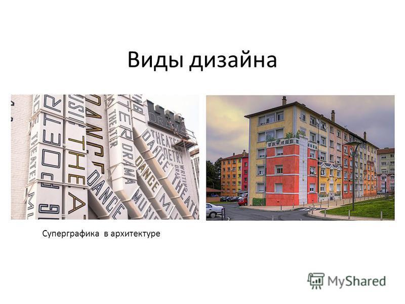 Виды дизайна Суперграфика в архитектуре