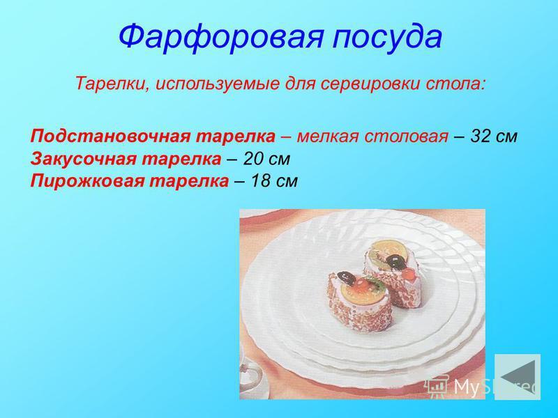 Фарфоровая посуда Тарелки, используемые для сервировки стола: Подстановочная тарелка – мелкая столовая – 32 см Закусочная тарелка – 20 см Пирожковая тарелка – 18 см