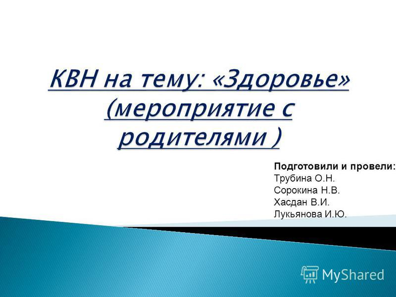 Подготовили и провели: Трубина О.Н. Сорокина Н.В. Хасдан В.И. Лукьянова И.Ю.