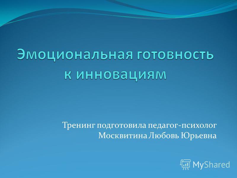 Тренинг подготовила педагог-психолог Москвитина Любовь Юрьевна