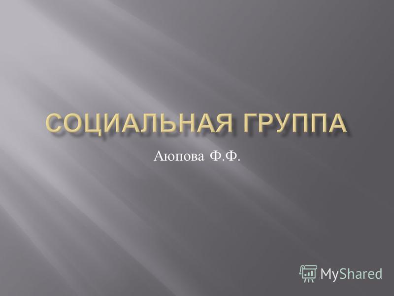 Аюпова Ф. Ф.