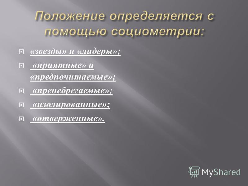 « звезды » и « лидеры »; « приятные » и « предпочитаемые »; « пренебрегаемые »; « изолированные »; « отверженные ».