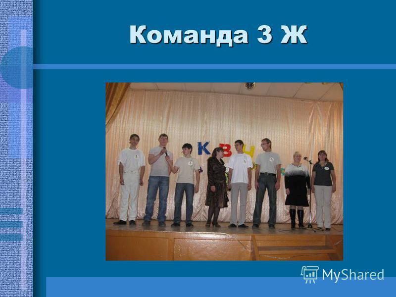 Команда 3 Ж