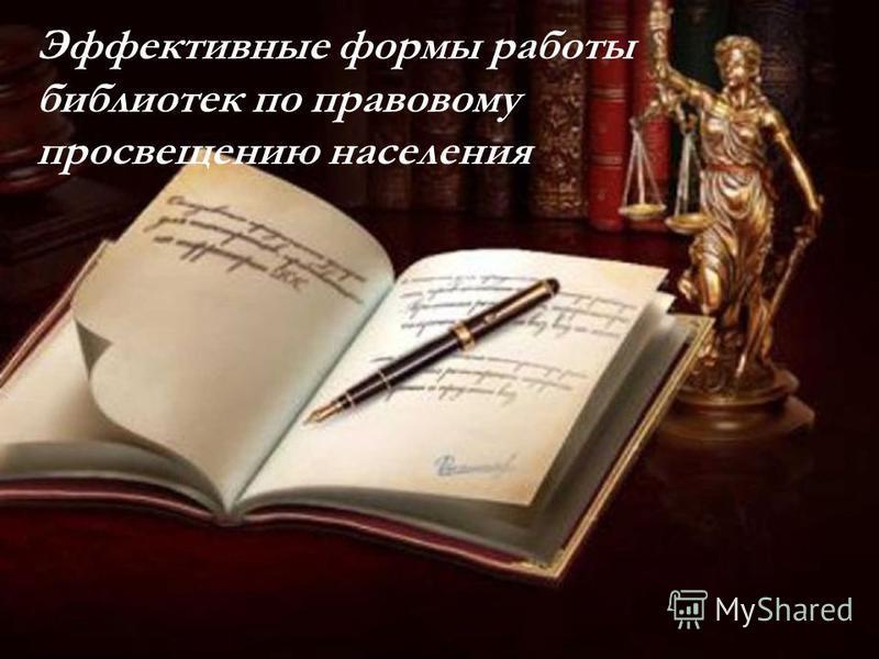 Эффективные формы работы библиотек по правовому просвещению населения
