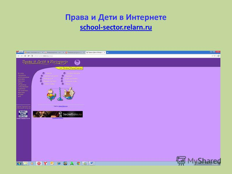 Права и Дети в Интернете school-sector.relarn.ru school-sector.relarn.ru