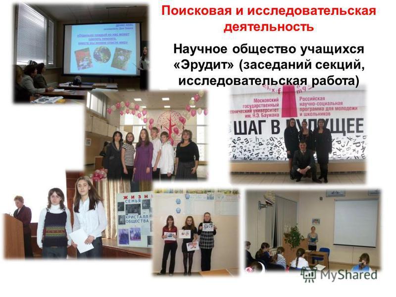 Поисковая и исследовательская деятельность Научное общество учащихся «Эрудит» (заседаний секций, исследовательская работа)
