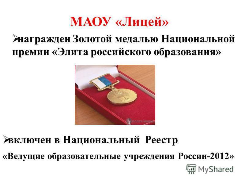 награжден Золотой медалью Национальной премии «Элита российского образования» включен в Национальный Реестр «Ведущие образовательные учреждения России-2012» МАОУ «Лицей»