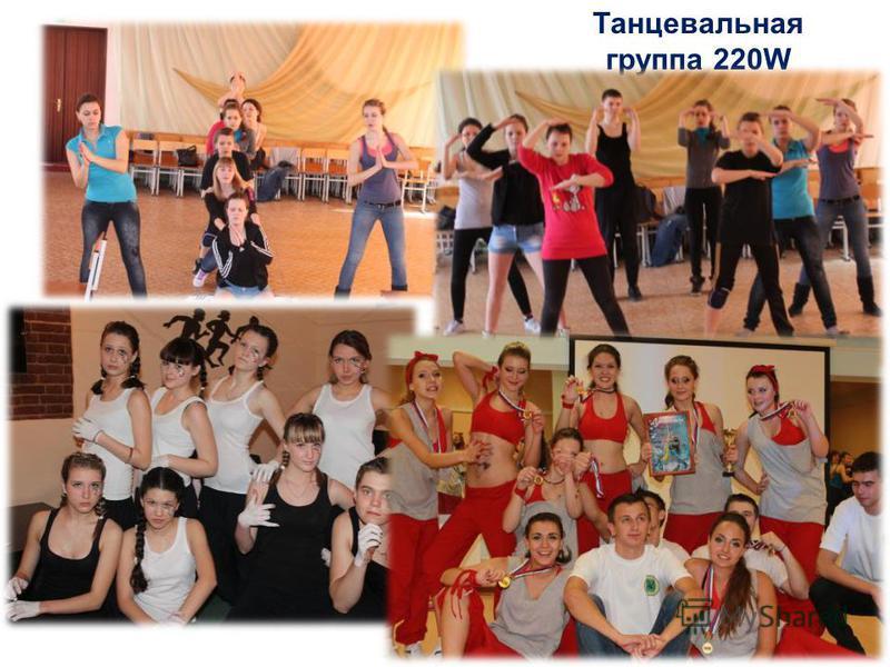 Танцевальная группа 220W