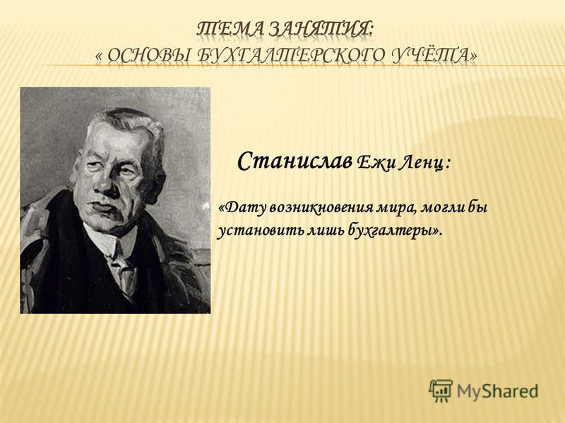 Станислав Ежи Ленц : «Дату возникновения мира, могли бы установить лишь бухгалтеры».